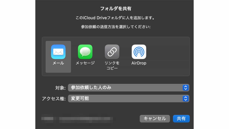 iCloud Drive でフォルダを共有する方法