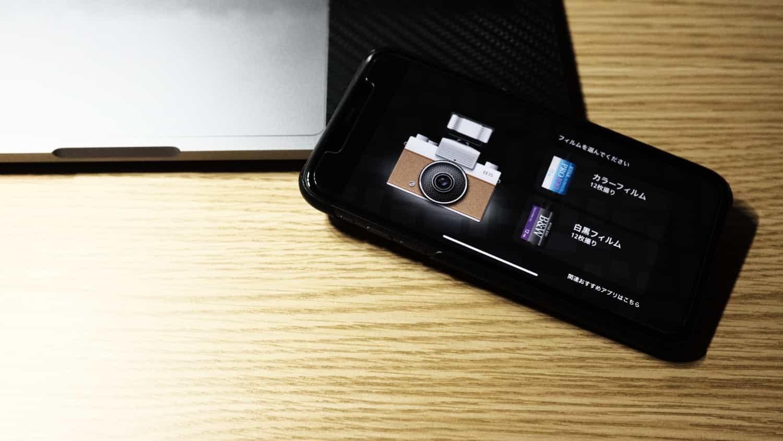 iPhone で本格的なフィルムカメラが楽しめます