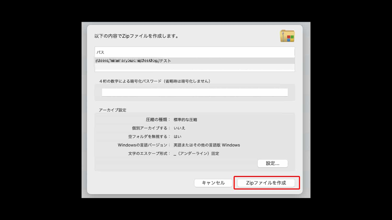 ④「Zipファイルを作成」をクリック