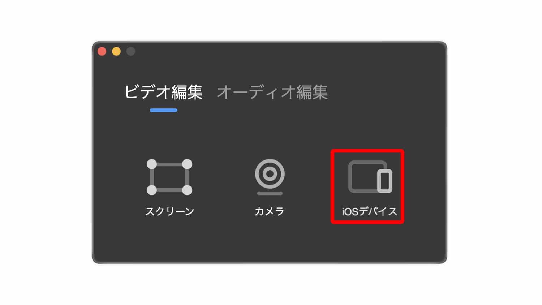 iOSデバイス(iPhoneやiPadの画面録画)