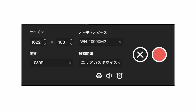 スクリーン(Mac画面録画)
