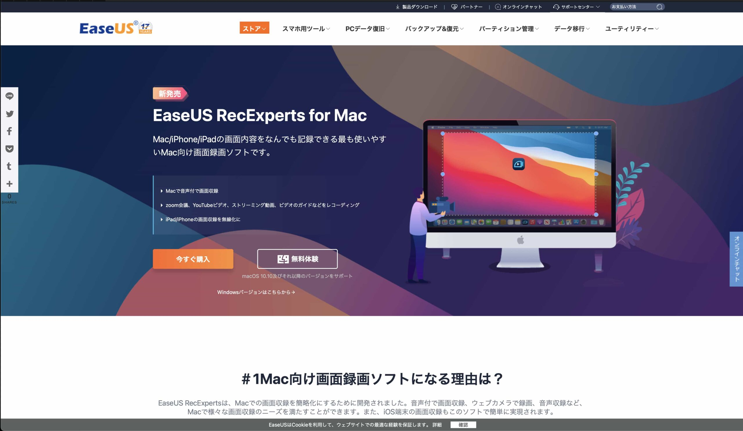 「EaseUS RecExperts for Mac」はどんなソフトなの?