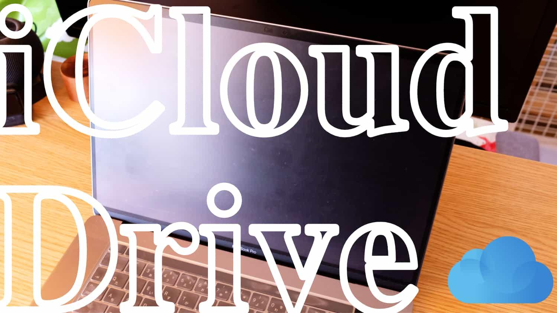 チーム内でMacのフォルダを共有!iCloud Drive を利用した「フォルダ共有」が快適すぎた件