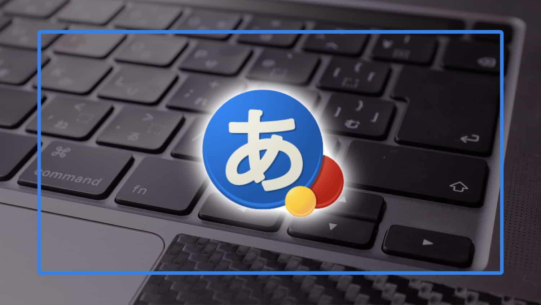 Mac で日本入力がしづらい?Google日本語入力を使いましょう