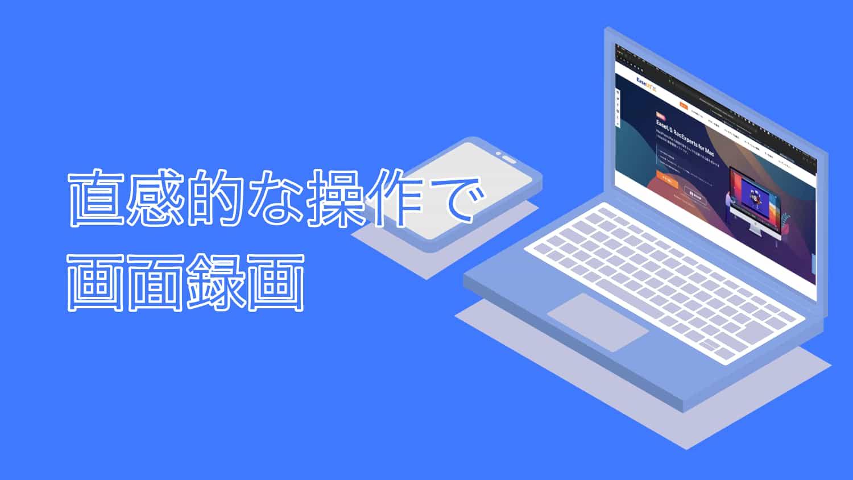 【レビュー】直感的操作でMac / iPad / iPhone の画面録画可能なソフト「EaseUS RecExperts for Mac」