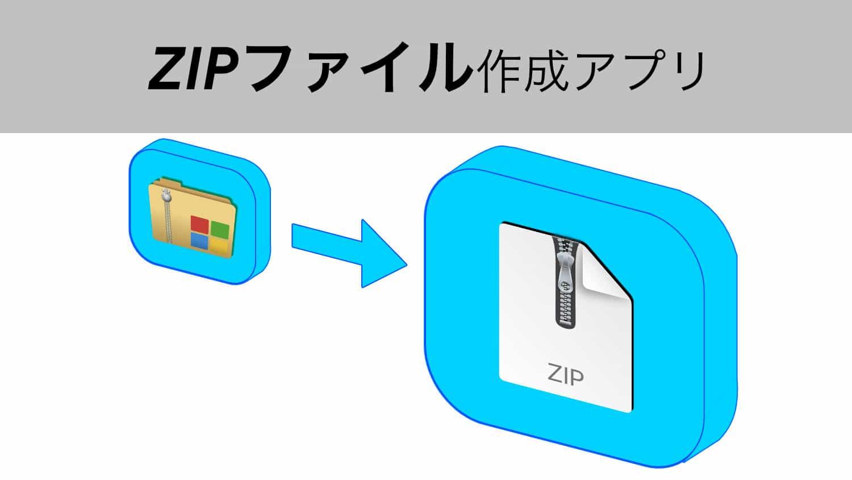 MacからWindowsに送信しても文字化けしないZIPファイルを作成できるアプリ