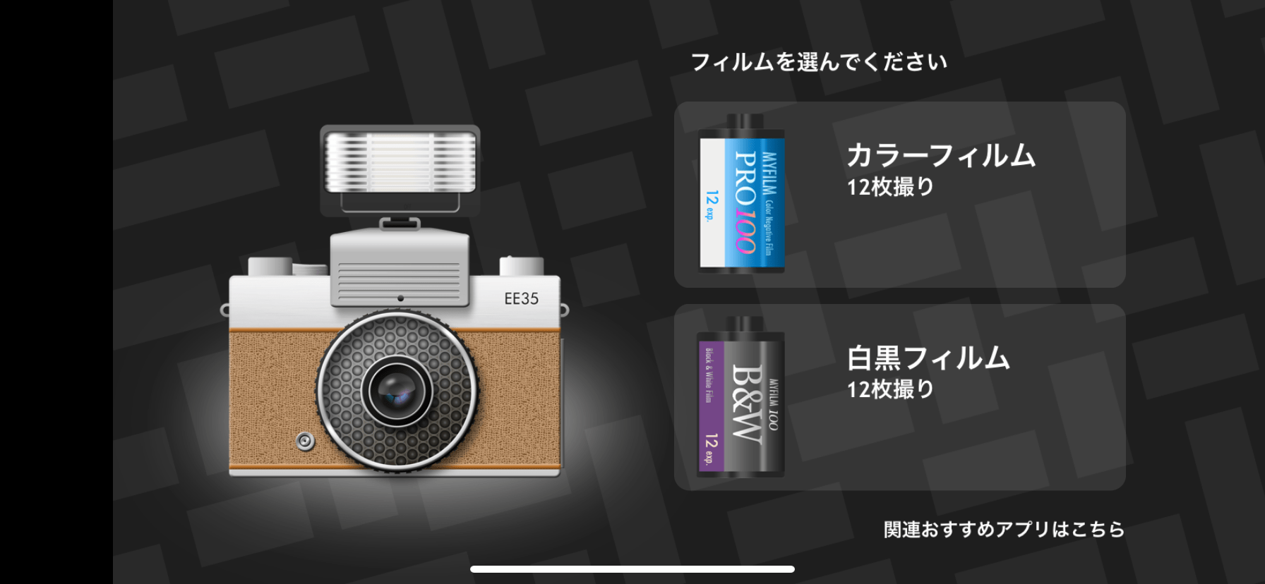 「EE35 フィルムカメラ」を使ってみた