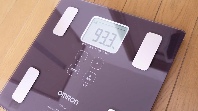 現状の体重を公開する