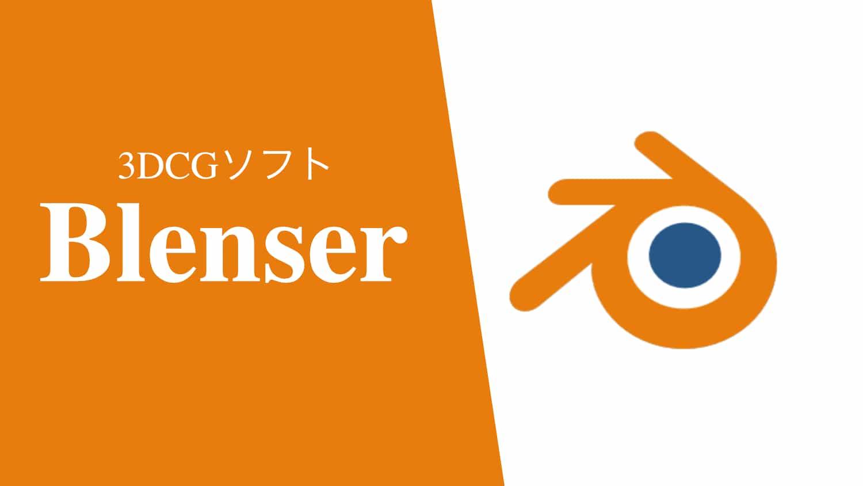 「Blender」で3DCG作成デビューしました。作れると楽しくてハマりそうな件
