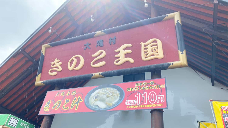 【09:30】札幌 → きのこ王国 大滝本店