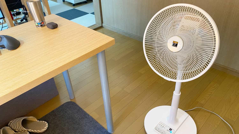 暑さ対策その2:扇風機を最大風力で使う