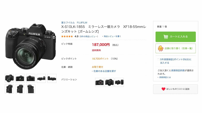 ビックカメラで購入するぞ!!!
