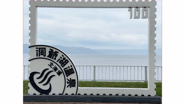 【11:00】きのこ王国 大滝本店 → 洞爺湖温泉