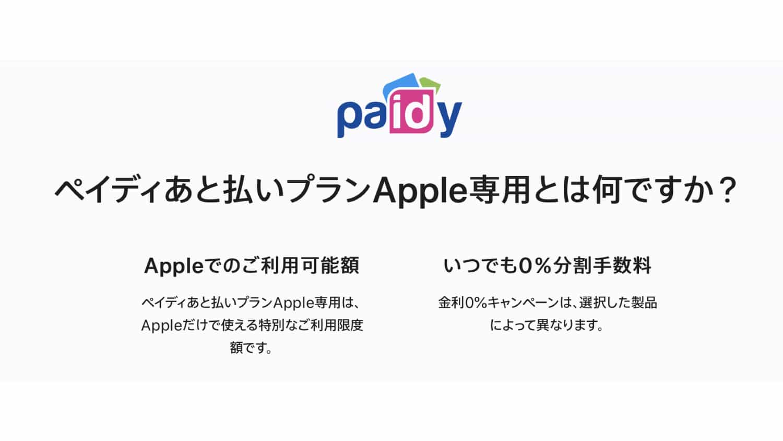 Appleローンってオリコだけだと思ってたけど「paidy(ペイディ)」ってのがあるんだね。オリコより便利かもしれん