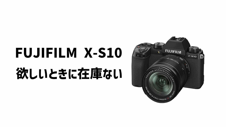 FUJIFILM X-S10 の購入決意をしたのに、いざ買おうとしたらどこにも売ってない件