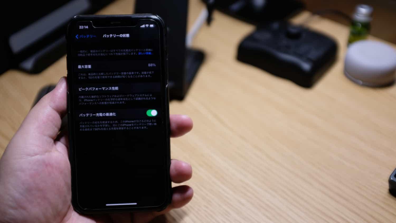 iPhone 11 のバッテリー残量が100%充電されなくて泣きそうになった話