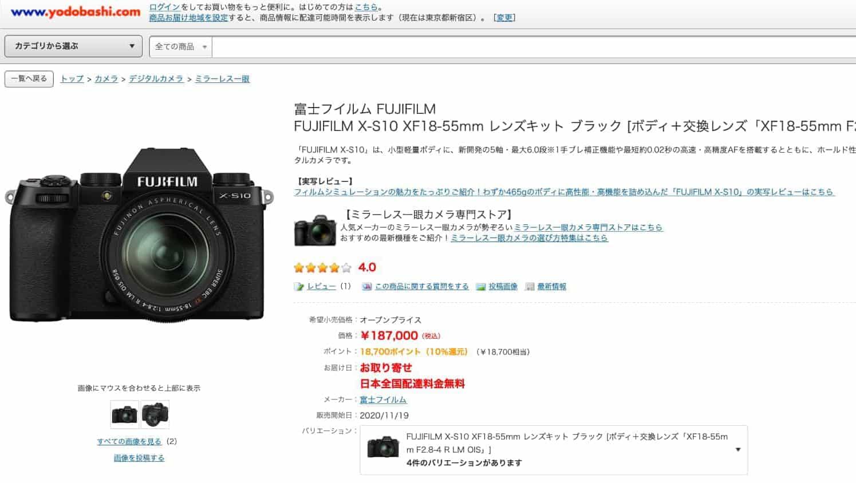 ヨドバシカメラで購入するぞ!!