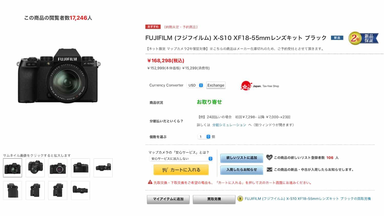 マップカメラで購入するぞ!
