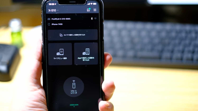 FUJIFILM X-S10 で「FUJIFILM Camera Remote」を使うと画像転送が早い