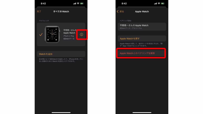 iPhone 11 と Apple Watch series 3 のペアリングを解除