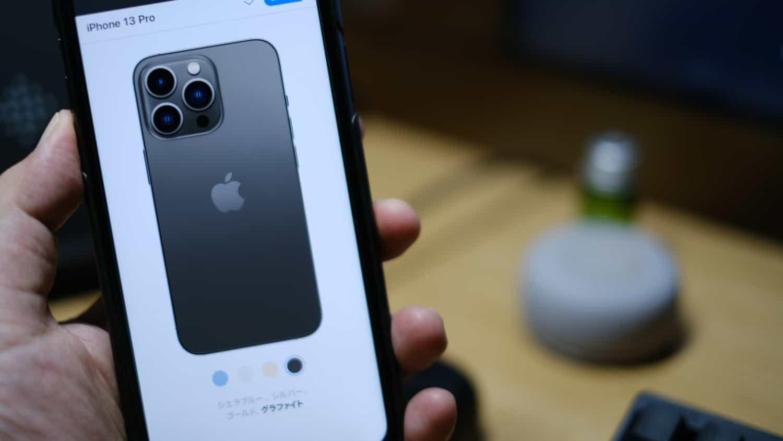 ギリギリまで悩みましたが「iPhone 13 Pro」を購入します。〜iPhone 13 Pro を選んだ理由〜