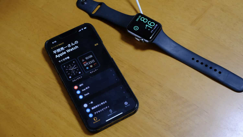 iPhone 13 Pro に Apple Watch series 3 をペアリングできなくて泣きそうになったお話