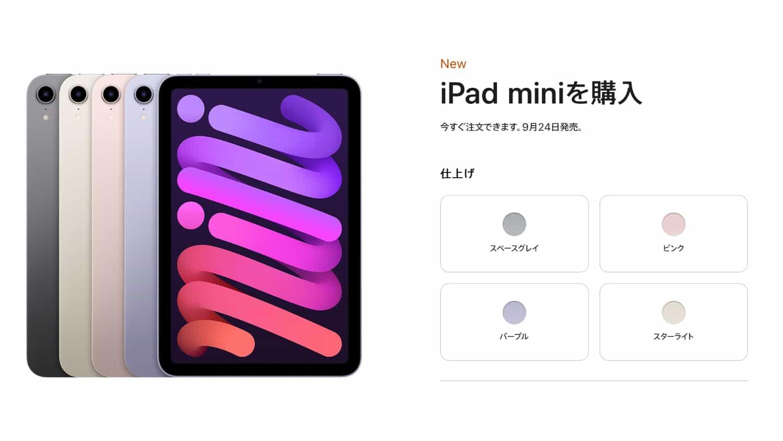 iPad mini(第6世代)